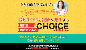 CHOICE-チョイス- 浅野洋一