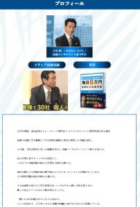 大谷健 HACHI PLUS-ハチプラ- 大谷氏