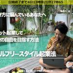 水田智之 グローバルフリースタイル起業法