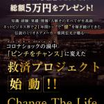 畑岡宏光 Change the Life