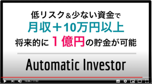 Automatic Investor 低リスク