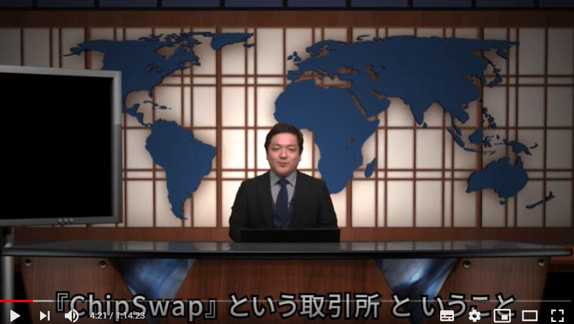 BNB総額5000万円分プレゼント DeFi Association ChipSwap