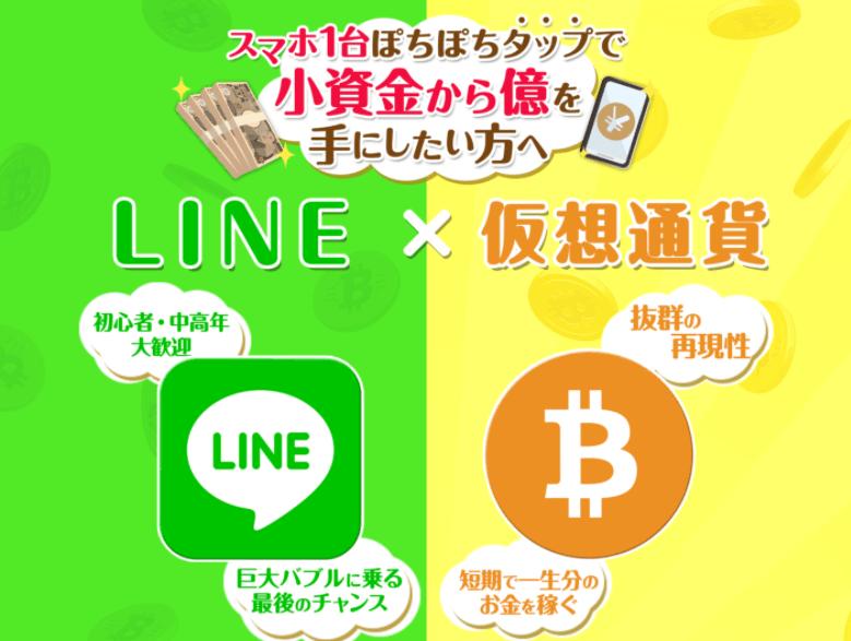 LINE×史上最大バブル シャオリンアラート
