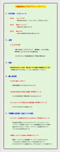 初級者向け・ブログアフィリエイト 金子仁志 内容