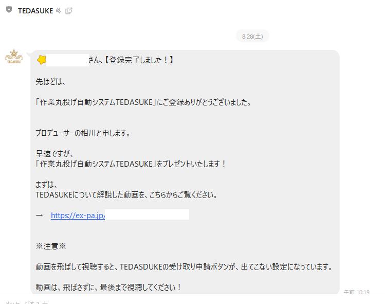 在宅給付金 TEDASUKE 相川浩介 LINE