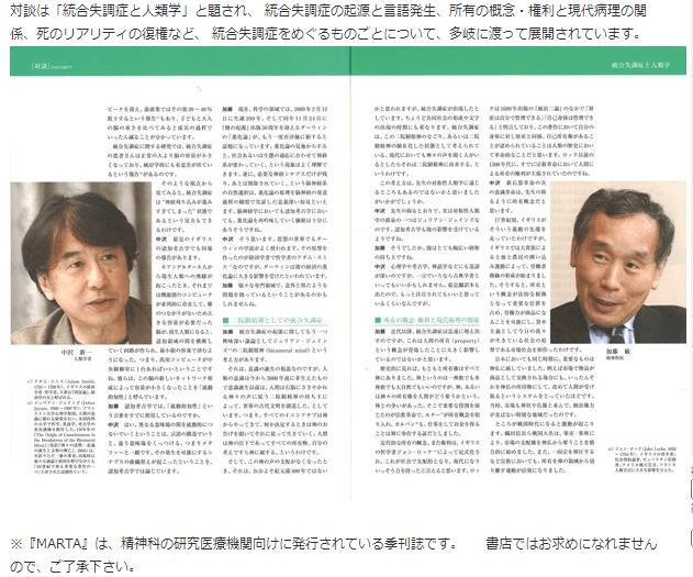 中沢氏 加藤氏 対談