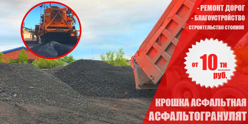 Асфальтогранулят (крошка асфальтовая) с доставкой в Минск и по Беларусию Дорбокс ООО