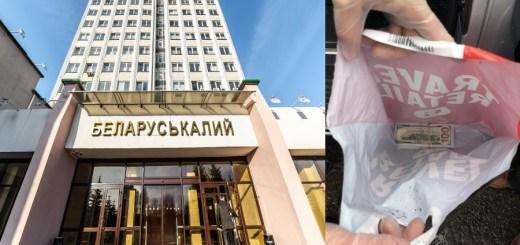 Громкие задержания на Беларуськалие