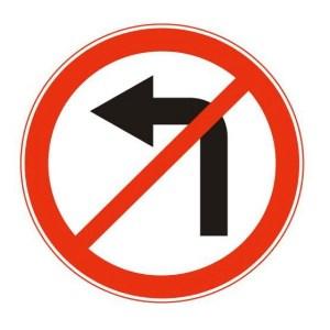 Запрещающий дорожный указатель 3.18.2 Поворот налево запрещен. Беларусь. Россия. ПДД