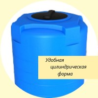 Пластиковая емкость цилиндрической формы