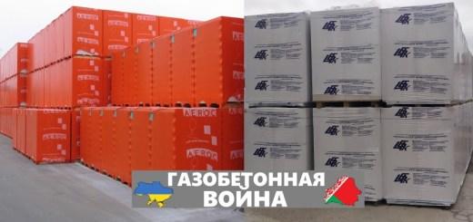 Украина запрещает белорусские газосиликатные блоки. 2020 год