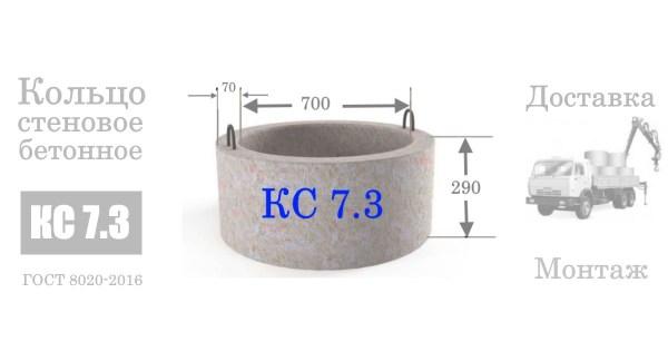 КС 7.3 кольцо стеновое доборное. Изделие из бетона в Минске.