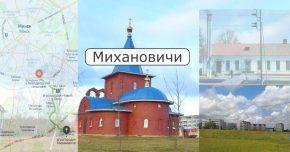 Агрогородок Михановичи в Минской области