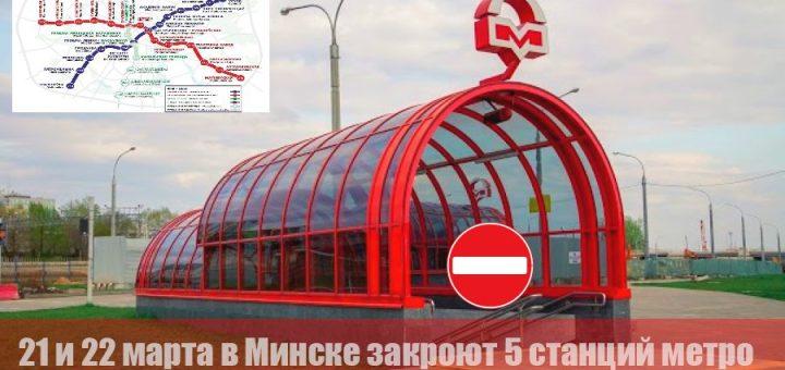 В марте 2020 года закроют пять станций минского метрополитена