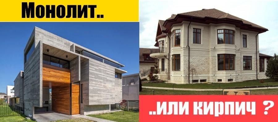 Какой дом выгоднее монолитный или кирпичный