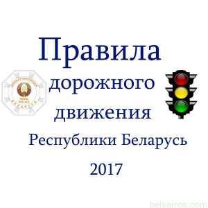 Правила дорожного движения РБ (2019 год)
