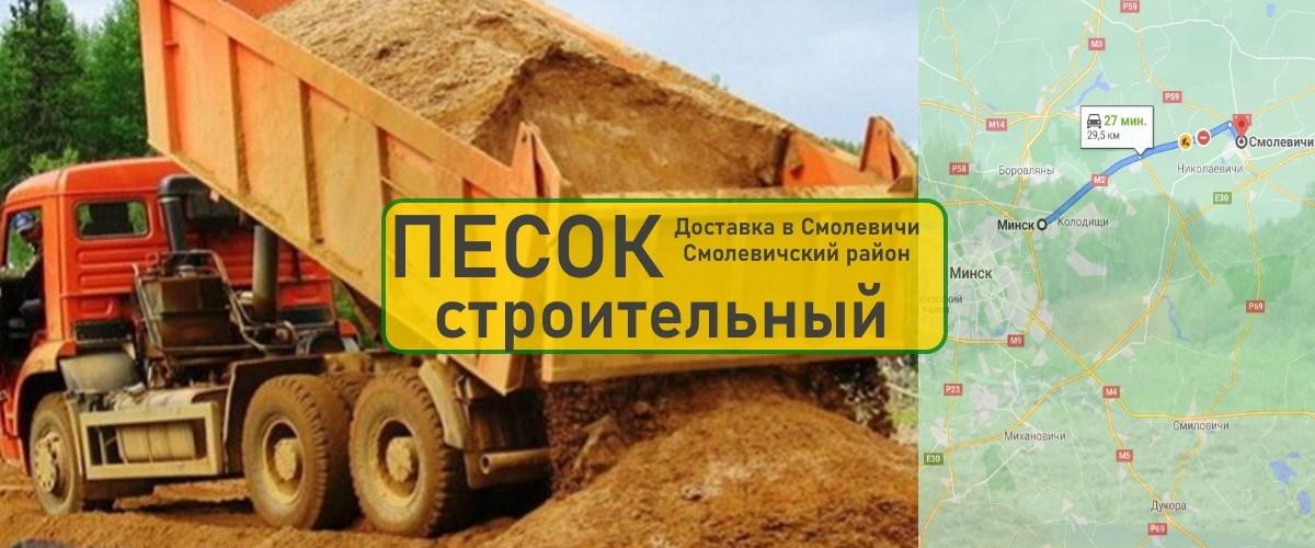 Доставка строительного песка в Смолевичи. По Смолевичскому району и Минской области. Самосвалы 10, 20, 30 тонн