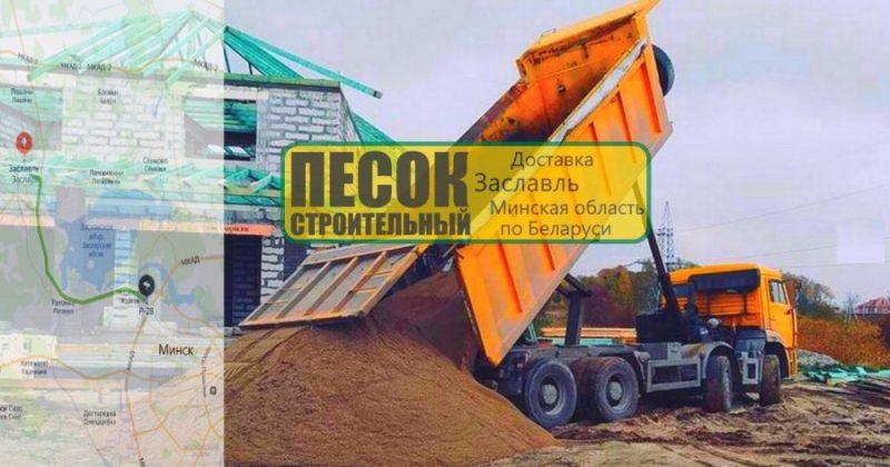 Доставка строительного песка в Заславль и в Минском районе, карьерный, речной. Самосвалы
