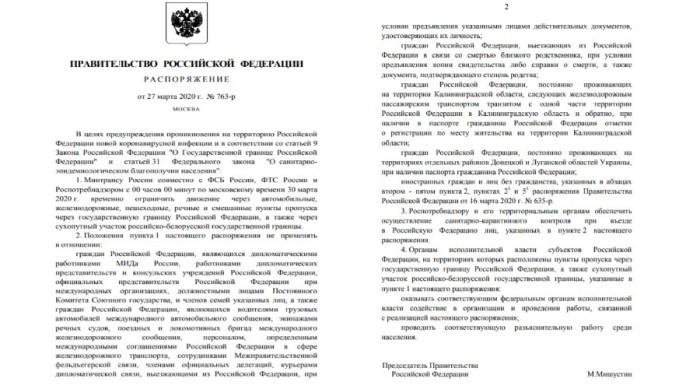 Решение Правительства РФ о закрытии внешних границ России из-за угрозы коронавируса COVID-2019