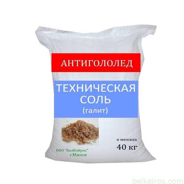 """Антигололедный реагент """"Галит"""" со склада в Минске"""