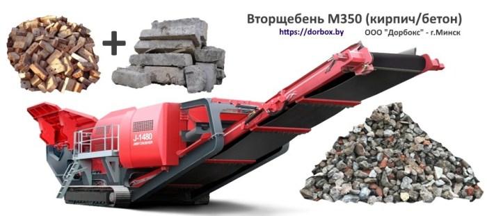 Производство и продажа щебня вторичного в Минске