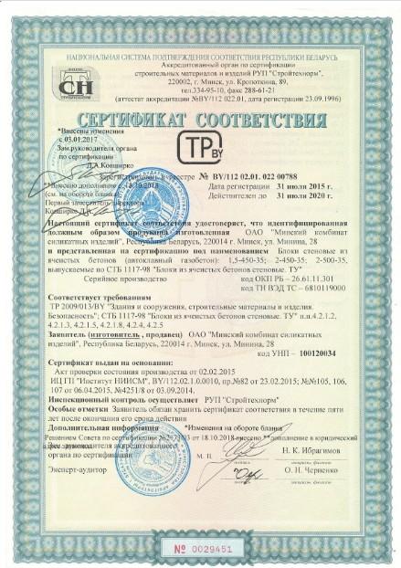 Сертификат соответствия блоки из ячеистых бетонов БЦК. Беларусь. 2020