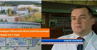 """Бывший главный врач УЗ """"МОКБ"""" осужден на 4 года. Минск 2019"""