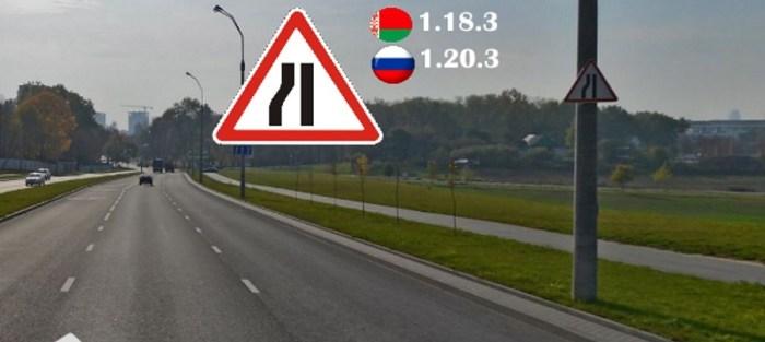 Фото знак дорожный Сужение дороги слева 1.18.3 беларусь, 1.20.3 россия