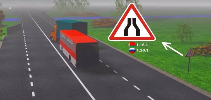 Фото знак дорожный 1.18.1 беларусь, 1.20.1 россия. Сужение дороги в обе стороны