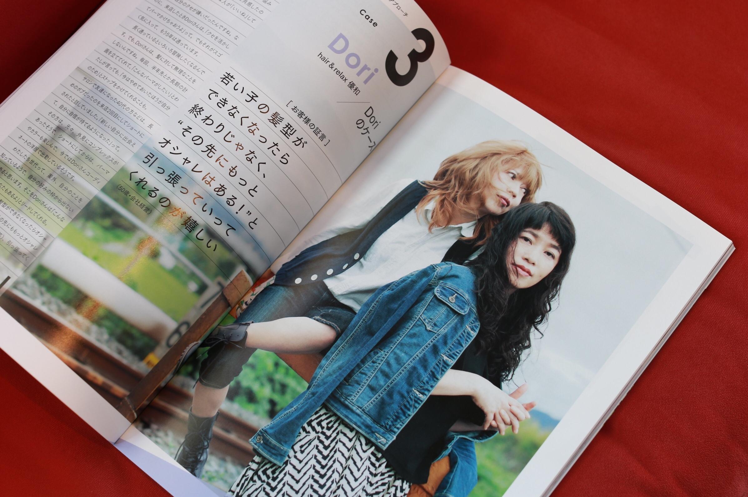 京都エイジング世代におすすめの美容室 美容院 美容師