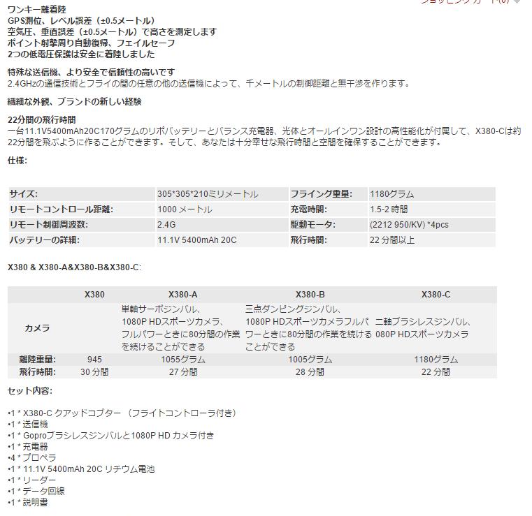 X380-C
