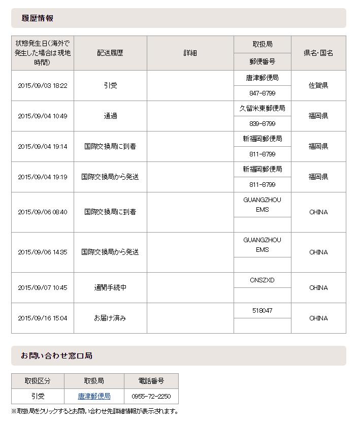EMSの追跡番号