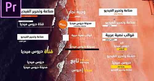 قوالب نصية عربية احترافية للادوبي بريمير Arabic title Templates to premiere pro