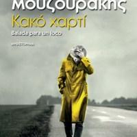 Κακό χαρτί - Κώστας Μουζουράκης