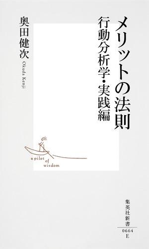 メリットの法則 行動分析學・実踐編 – 集英社新書