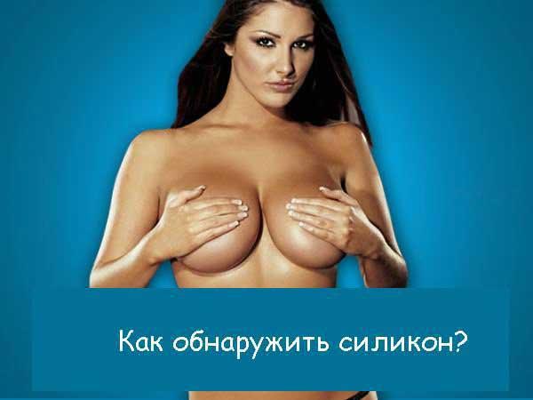Качественные груди или силикон? (7 фото)