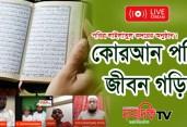 পবিত্র লাইলাতুল কদরের  অনুষ্ঠান | কোরআন পড়ি জীবন গড়ি Doshdik TV
