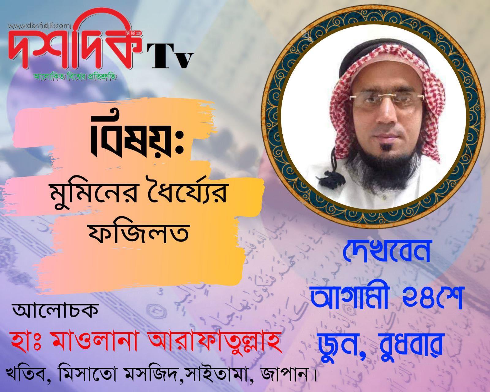ইসলামী আলোচনা: মুমিনে ধৈর্যের ফজিলত   হা: মা: আরাফাতুল্লাহ Doshdik TV   Japan