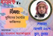 ইসলামী আলোচনা: মুমিনে ধৈর্যের ফজিলত | হা: মা: আরাফাতুল্লাহ Doshdik TV | Japan
