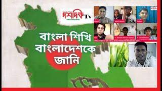 বাংলা শিখি, বাংলাদেশ কে জানি ( পর্ব ৬) | দেখবেন জপান সময় দুপুর ২টা, জাপান প্রবাসী বাংলাদেশি শিশুদের অনুষ্ঠান  Doshdik TV