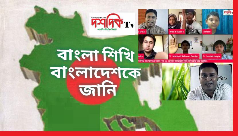 এসো বাংলা শিখি, বাংলাদেশকে জানি | পর্ব-৯ DoshdikTV| Japan