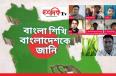 এসো বাংলা শিখি, বাংলাদেশকে জানি   পর্ব-৯ DoshdikTV  Japan