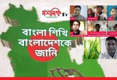 বাংলা শিখি, বাংলাদেশকে জানি পর্ব- ৭ | Doshdik TV