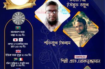 """দশদিক টিভি টোকিও, জাপান থেকে সম্প্রচারিত ইসলামী গানের অনুষ্ঠান """"আমার সেরা গান"""""""