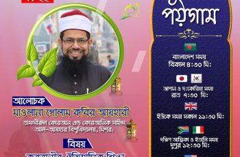 """সাপ্তাহিক ইসলামী অনুষ্ঠান """"মুক্তির পয়গাম"""" বিষয়: কুরবানীর ঐতিহাসিক শিক্ষা, আলোচক: মাওলানা গোলাম কবির আযহারী"""