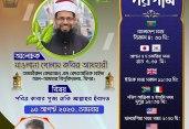 """ইসলামী অনুষ্ঠান """"মুক্তির পয়গাম"""" বিষয়: কা'বার পূজা নাকি আল্লাহর ইবাদত!"""