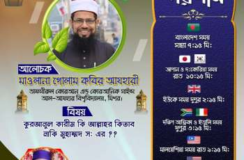 """ইসলামী অনুষ্ঠান """"মুক্তির পয়গাম"""" বিষয়: কুরআনুল কারীম কি আল্লাহর কিতাব নাকি মুহাম্মদ স: এর ??"""