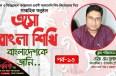 এসো বাংলা শিখি || বাংলাদেশকে জানি (পর্ব ১৩) || Doshdik Tv
