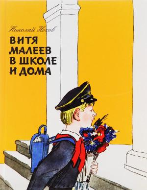 """Николай Носов """"Витя Малеев в школе и дома"""""""