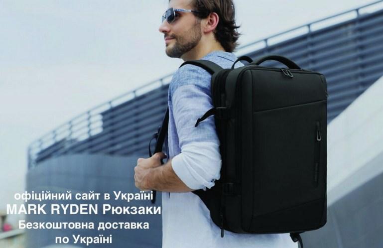 Рюкзаки для города Mark Ryden – выбор стильных людей